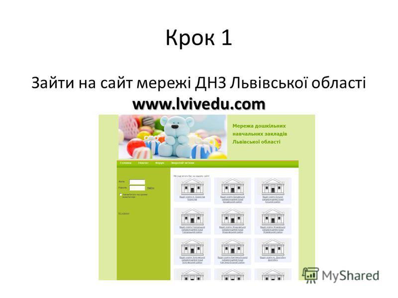 Крок 1 www.lvivedu.com Зайти на сайт мережі ДНЗ Львівської області www.lvivedu.com