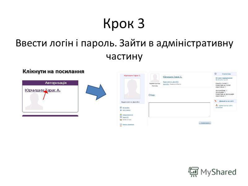 Крок 3 Ввести логін і пароль. Зайти в адміністративну частину Клікнути на посилання