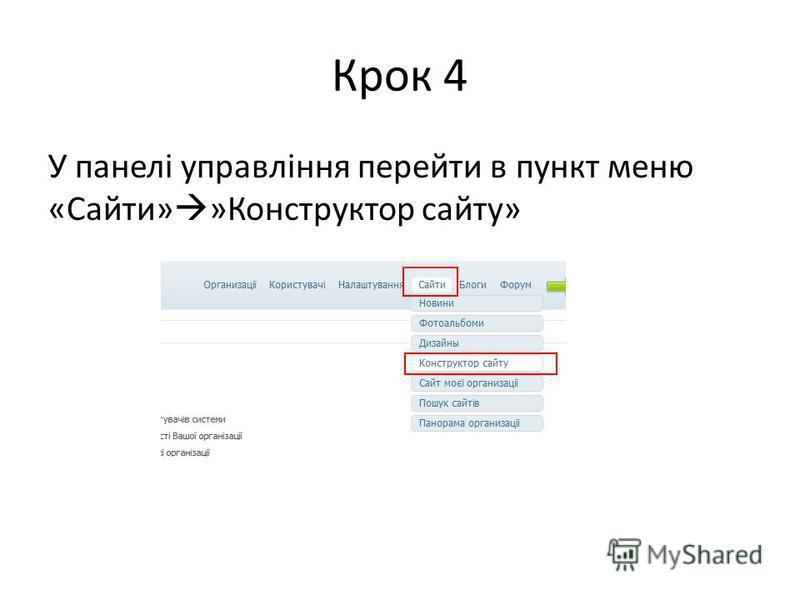 Крок 4 У панелі управління перейти в пункт меню «Сайти» »Конструктор сайту»