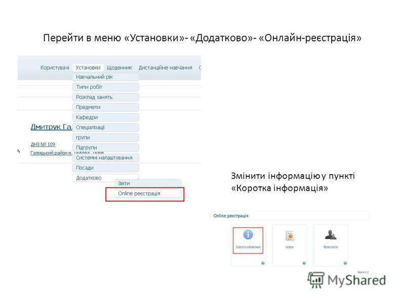 Перейти в меню «Установки»- «Додатково»- «Онлайн-реєстрація» Змінити інформацію у пункті «Коротка інформація»