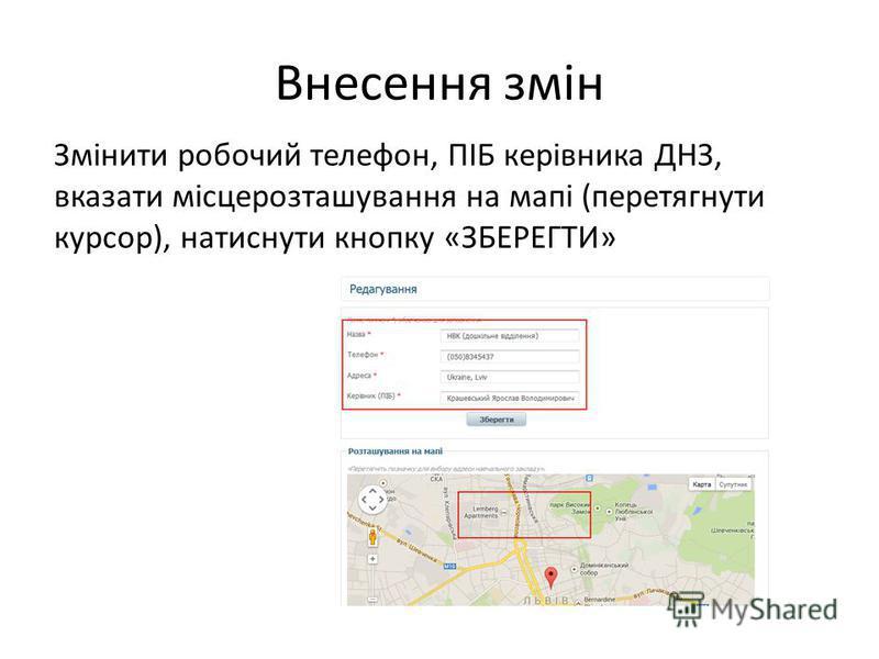 Внесення змін Змінити робочий телефон, ПІБ керівника ДНЗ, вказати місцерозташування на мапі (перетягнути курсор), натиснути кнопку «ЗБЕРЕГТИ»