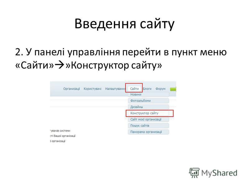 Введення сайту 2. У панелі управління перейти в пункт меню «Сайти» »Конструктор сайту»