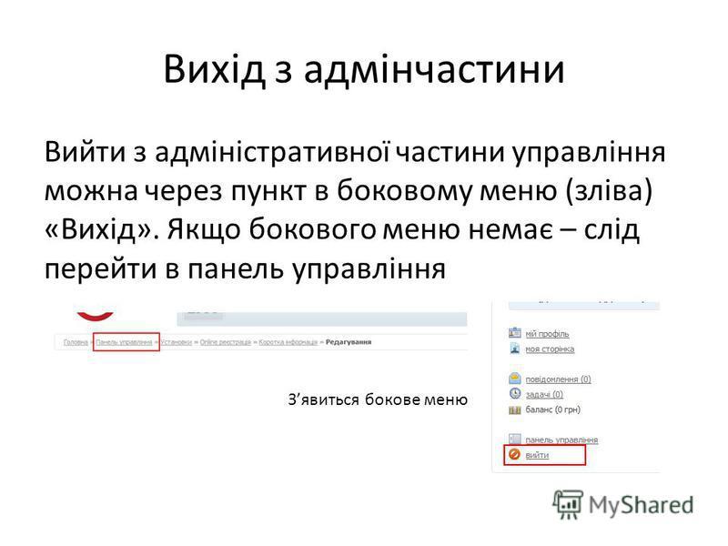 Вихід з адмінчастини Вийти з адміністративної частини управління можна через пункт в боковому меню (зліва) «Вихід». Якщо бокового меню немає – слід перейти в панель управління Зявиться бокове меню