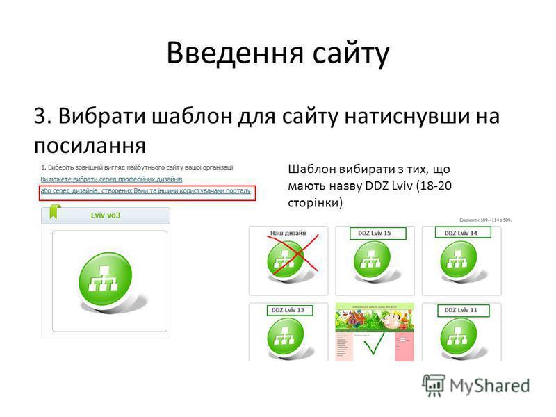 Введення сайту 3. Вибрати шаблон для сайту натиснувши на посилання Шаблон вибирати з тих, що мають назву DDZ Lviv (18-20 сторінки)