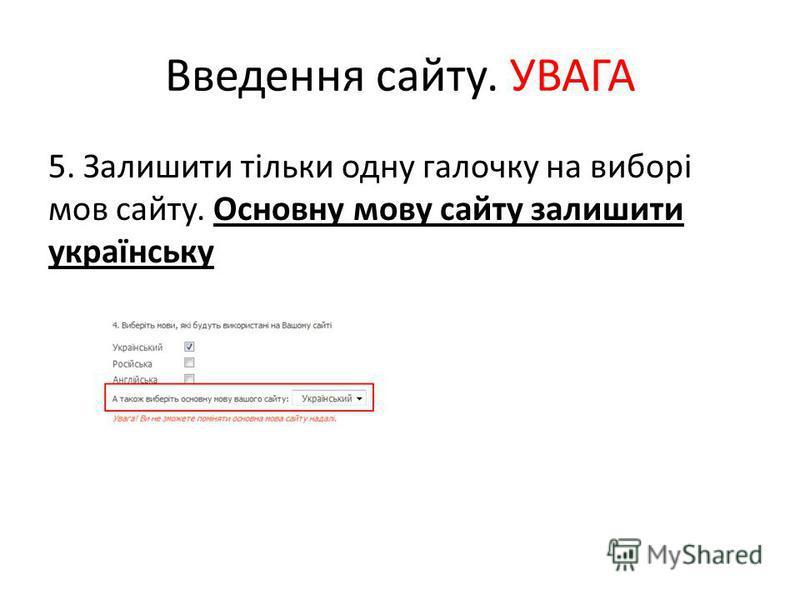 Введення сайту. УВАГА 5. Залишити тільки одну галочку на виборі мов сайту. Основну мову сайту залишити українську
