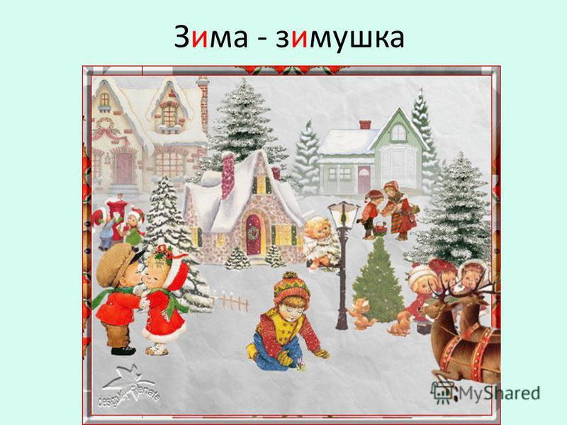 Зима - зимушка