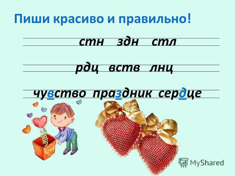 Пиши красиво и правильно! стн здн сто рдц свт лиц чусвто праздник сердце