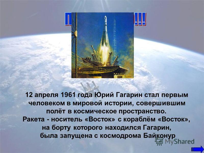 Сергей Павлович Королев 12 апреля 1961 года 18 марта 1965 года 25 августа 1984 года 4 октября 1957 года