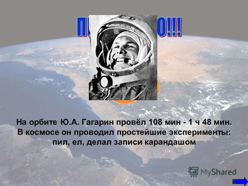 108 минут 12 минут 9 секунд 3 часа 25 минут 2 суток 22 часа 50 минут