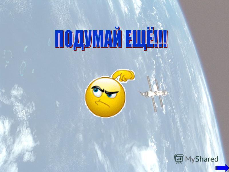 Константи́н Эдуа́рдович Циолко́всякий русский и советский учёный и изобретатель, школьный учитель. Основоположник теоретической космонавтики. Обосновал использование ракет для полётов в космос, пришёл к выводу о необходимости использования «ракетных