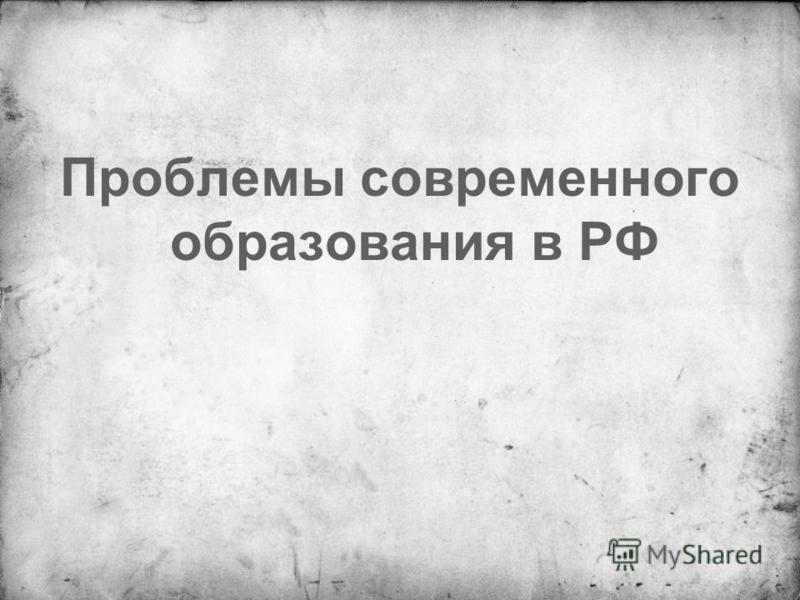 Проблемы современного образования в РФ