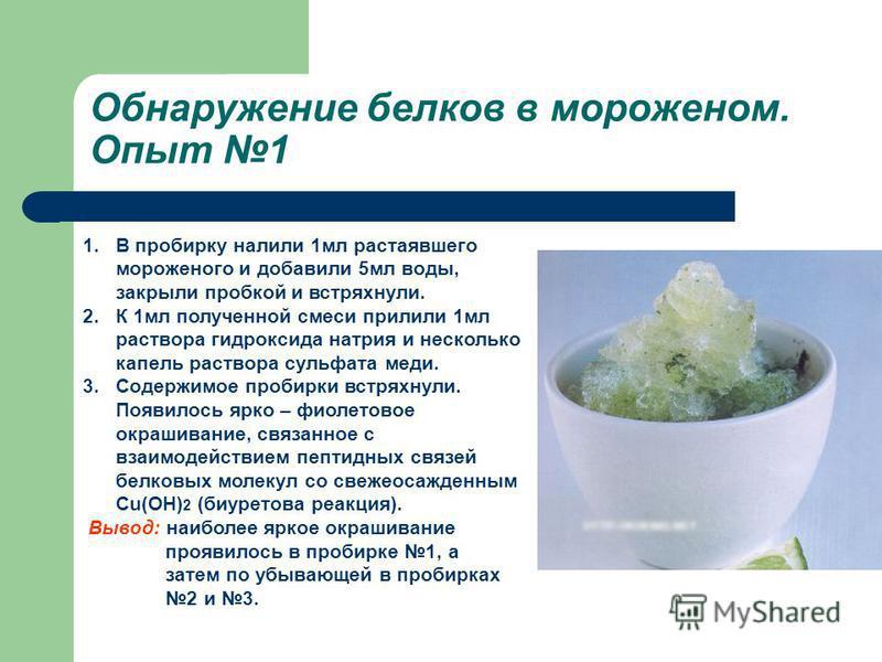 Обнаружение белков в мороженом. Опыт 1 1. В пробирку налили 1 мл растаявшего мороженого и добавили 5 мл воды, закрыли пробкой и встряхнули. 2. К 1 мл полученной смеси прилили 1 мл раствора гидроксида натрия и несколько капель раствора сульфата меди.
