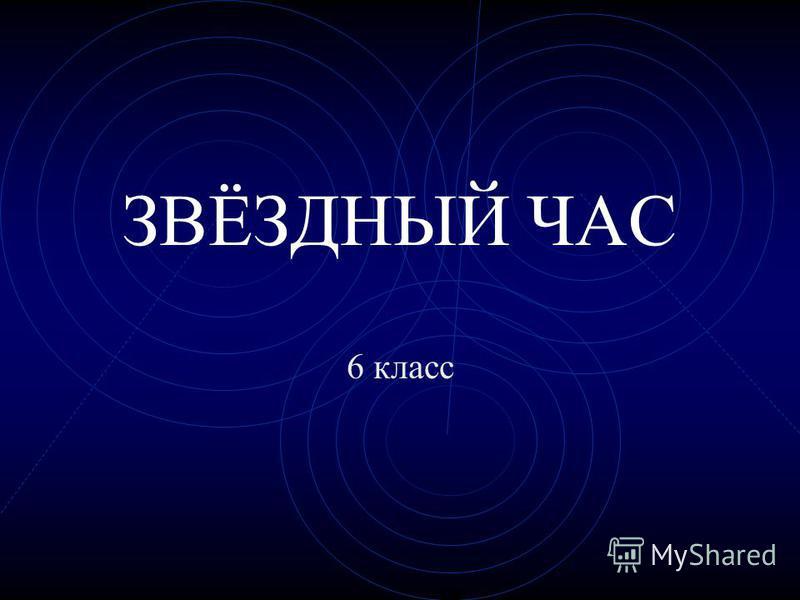 ЗВЁЗДНЫЙ ЧАС 6 класс