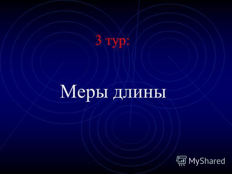 3 тур: Меры длины
