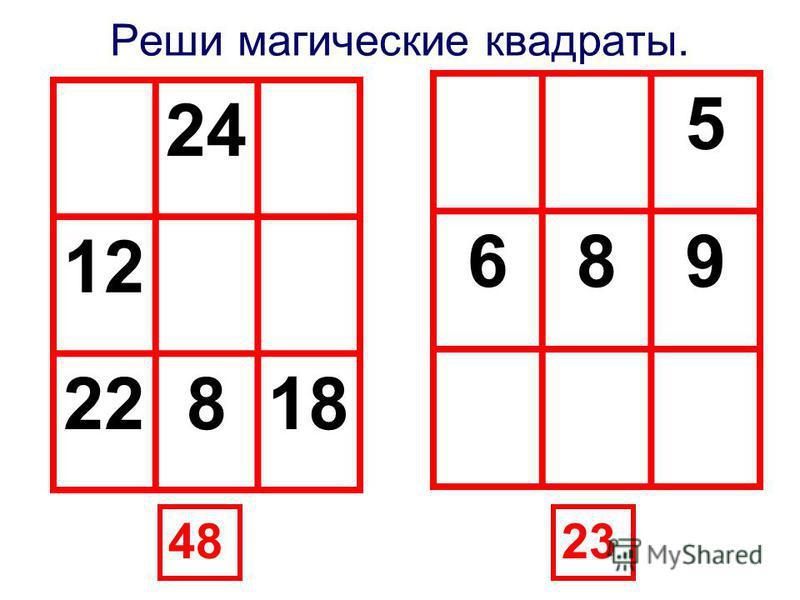 24 12 22818 48 5 689 23 Реши магические квадраты.