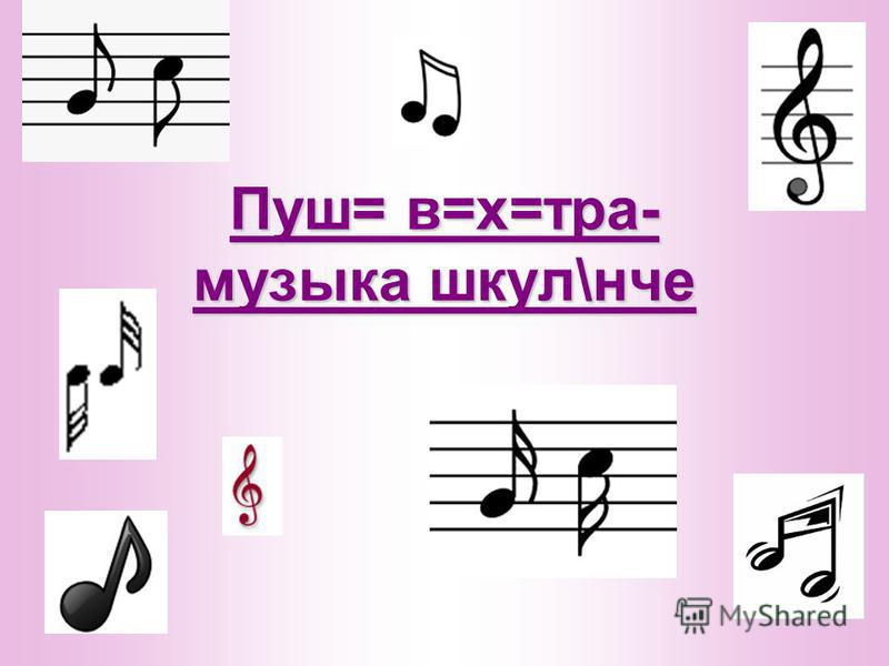 Пуш= в=х=тра- музыка шкул\нче