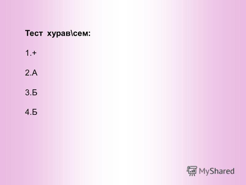 Тест хурав\сем: 1.+ 2.А 3.Б 4.Б