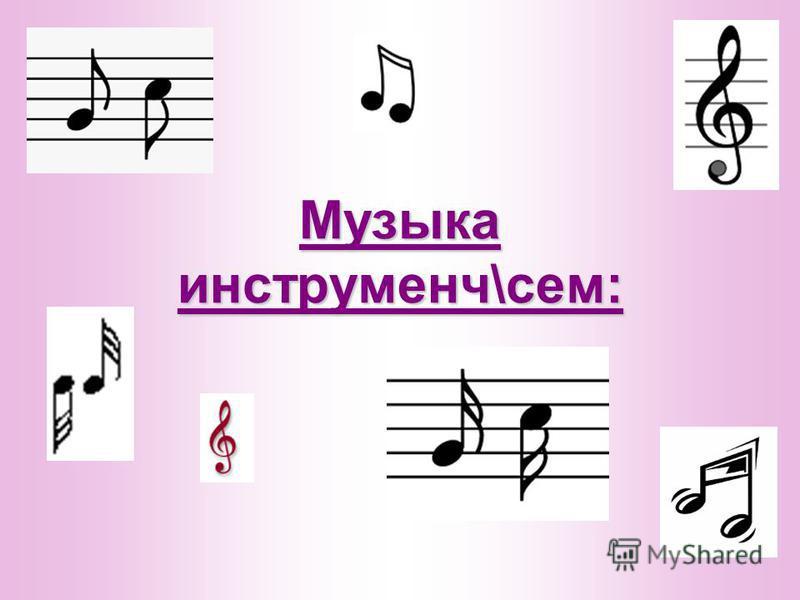 Музыка инструменч\сем: