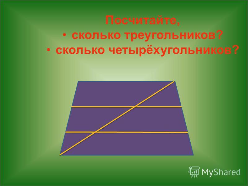 Посчитайте, сколько треугольников? сколько четырёхугольников?