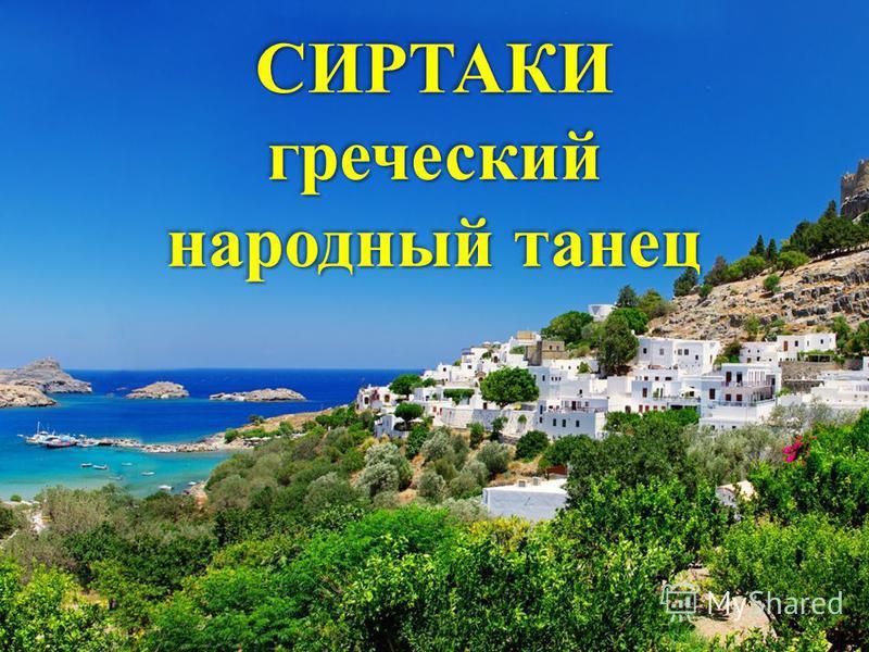 СИРТАКИгреческий народный танец СИРТАКИгреческий
