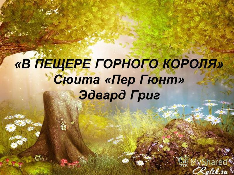 «В ПЕЩЕРЕ ГОРНОГО КОРОЛЯ» Сюита «Пер Гюнт» Эдвард Григ