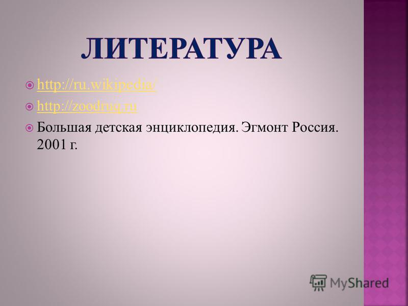 http://ru.wikipedia/ http://zoodruq.ru Большая детская энциклопедия. Эгмонт Россия. 2001 г.
