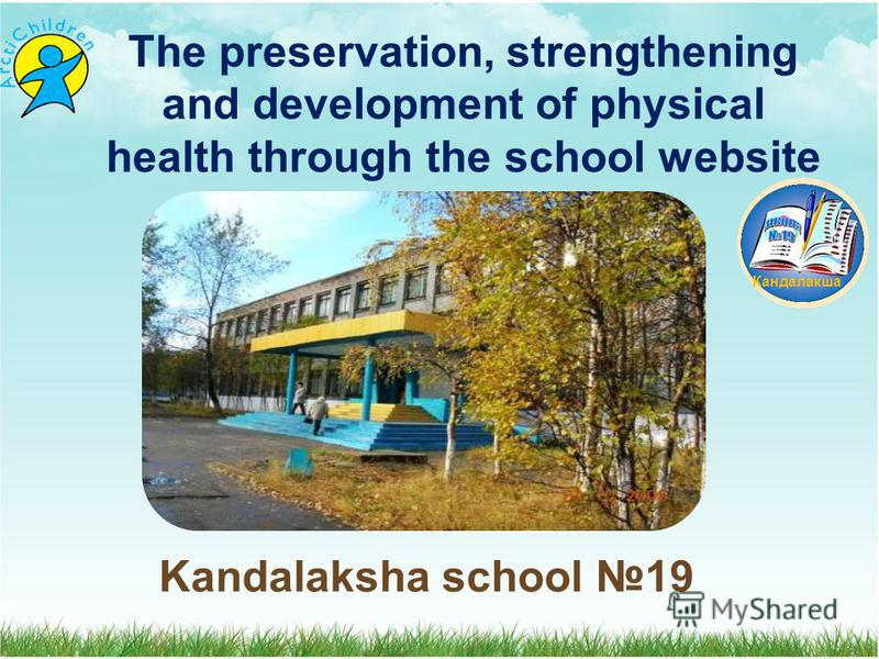 The preservation, strengthening and development of physical health through the school website Kandalaksha school 19 Кандалакша