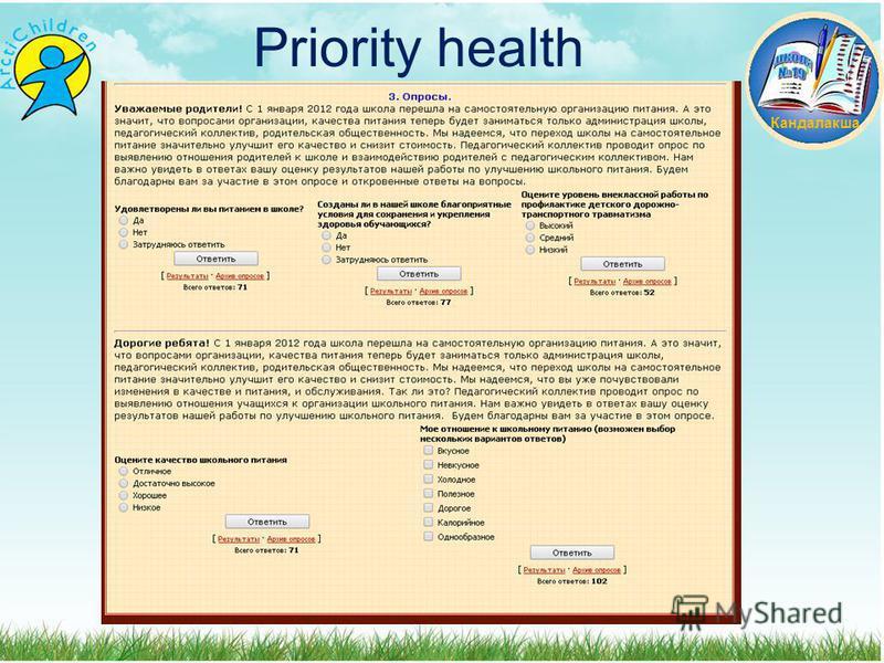 Priority health Кандалакша