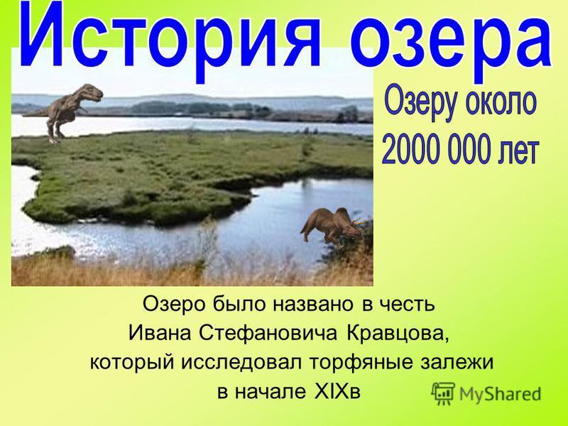 Озеро было названо в честь Ивана Стефановича Кравцова, который исследовал торфяные залежи в начале XIXв