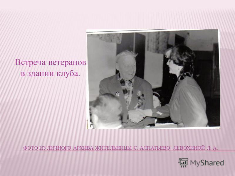 Встреча ветеранов в здании клуба.