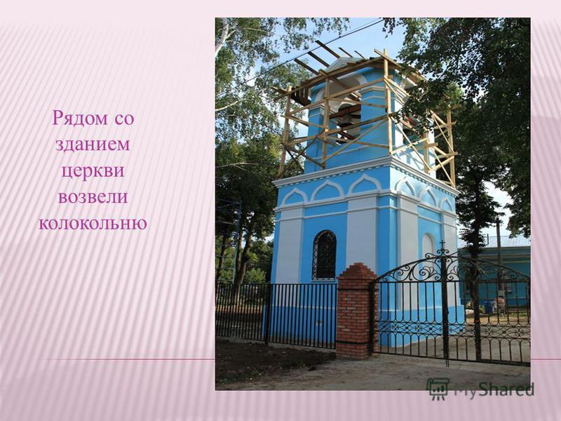 Рядом со зданием церкви возвели колокольню