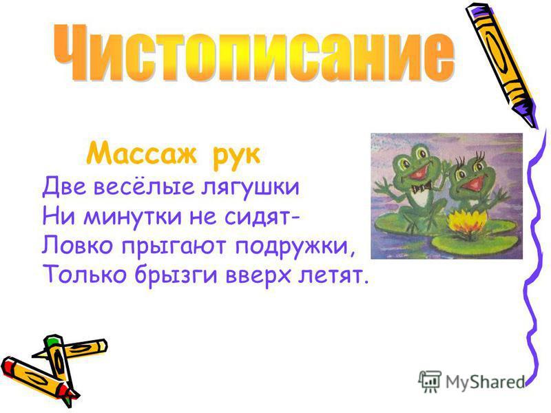 Массаж рук Две весёлие лягушки Ни минутки не сидят- Ловко прыгают подружки, Только брызги вверх летят.