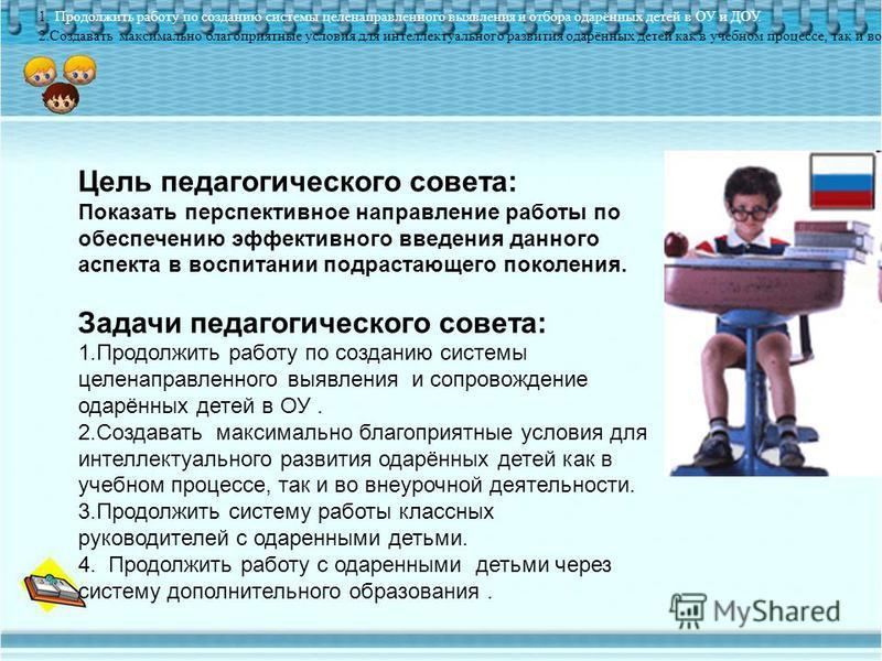 Цель педагогического совета: Показать перспективное направление работы по обеспечению эффективного введения данного аспекта в воспитании подрастающего поколения. Задачи педагогического совета: 1. Продолжить работу по созданию системы целенаправленног