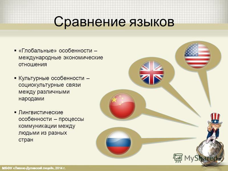 Сравнение языков «Глобальные» особенности – международные экономические отношения Культурные особенности – социокультурные связи между различными народами Лингвистические особенности – процессы коммуникации между людьми из разных стран