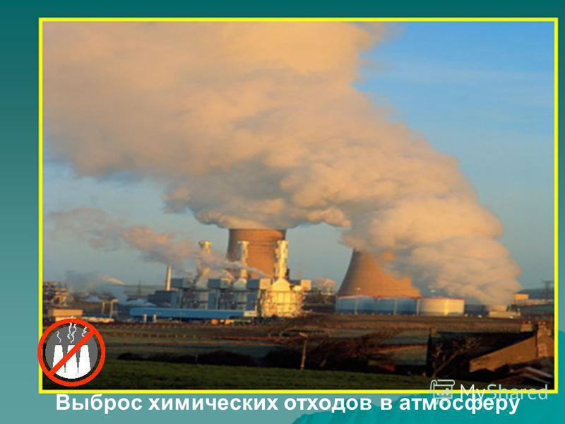 Выброс химических отходов в атмосферу