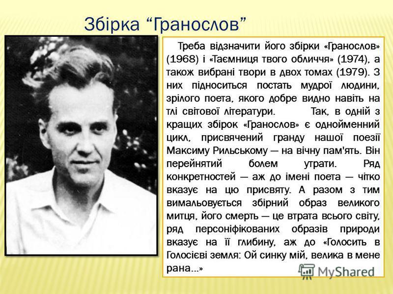 Збірка Гранослов Треба відзначити його збірки «Гранослов» (1968) і «Таємниця твого обличчя» (1974), а також вибрані твори в двох томах (1979). З них підноситься постать мудрої людини, зрілого поета, якого добре видно навіть на тлі світової літератури