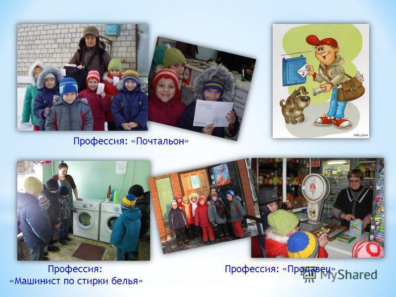 профессия почтальон знакомства для детей