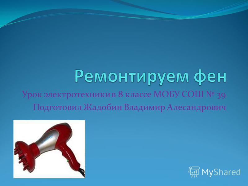 Урок электротехники в 8 классе МОБУ СОШ 39 Подготовил Жадобин Владимир Алесандрович