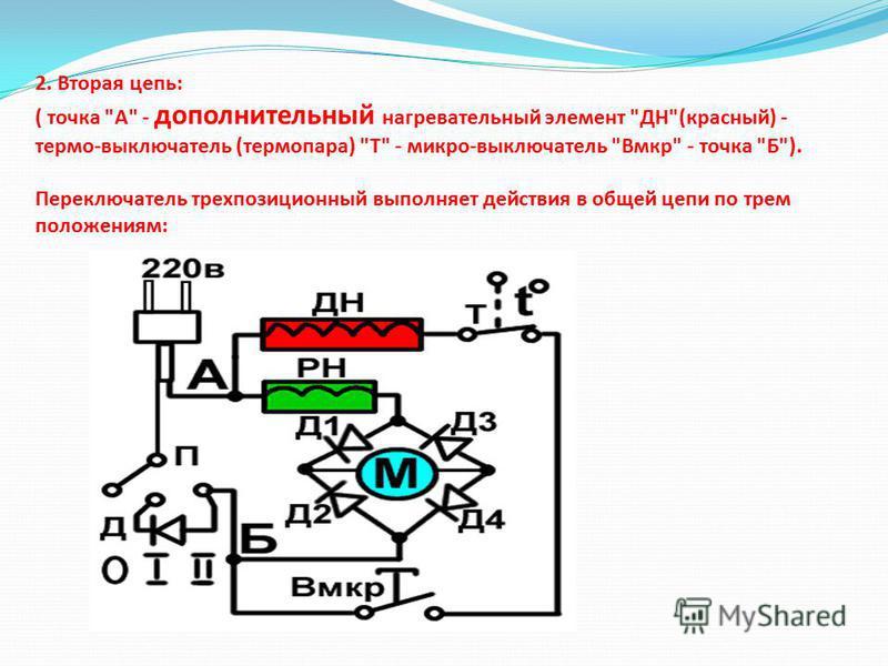 2. Вторая цепь: ( точка А - дополнительный нагревательный элемент ДН(красный) - термо-выключатель (термопара) Т - микро-выключатель Вмкр - точка Б). Переключатель трехпозиционный выполняет действия в общей цепи по трем положениям: