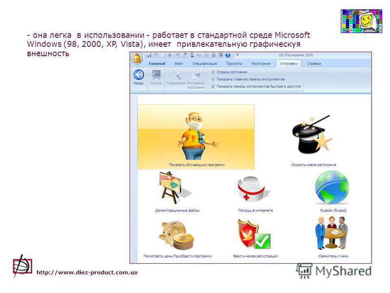 - она легка в использовании - работает в стандартной среде Microsoft Windows (98, 2000, XP, Vista), имеет привлекательную графическая внешность http://www.diez-product.com.ua