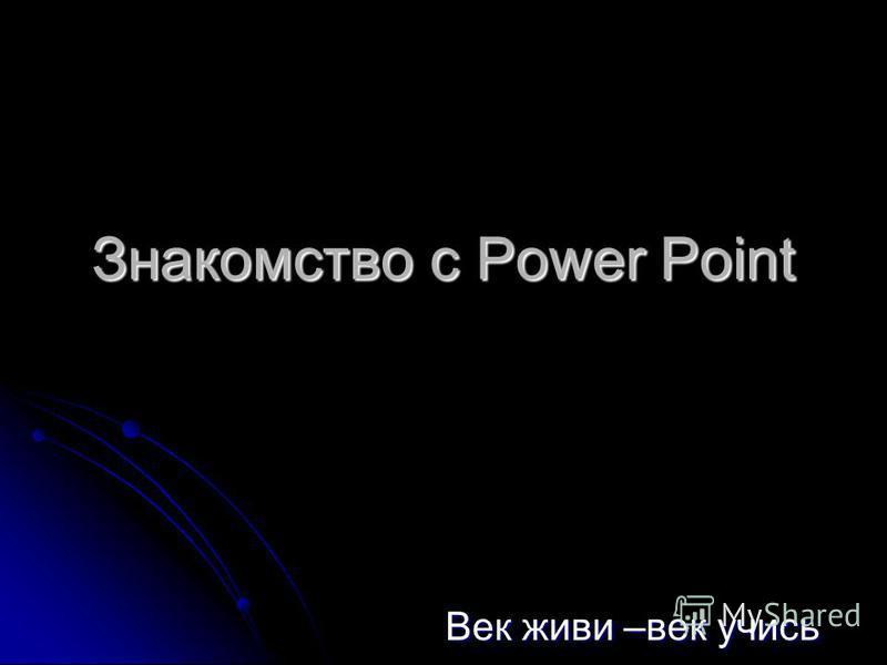 Знакомство с Power Point Век живи –век учись