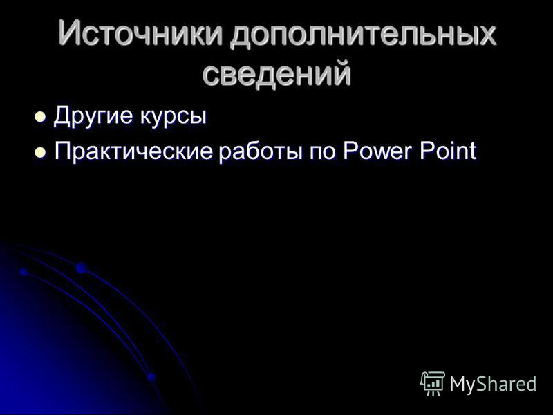Источники дополнительных сведений Другие курсы Другие курсы Практические работы по Power Point Практические работы по Power Point
