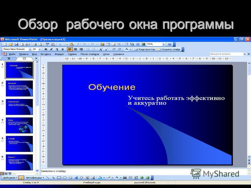 Обзор рабочего окна программы