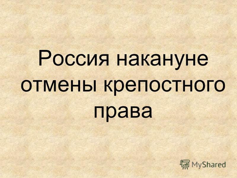 Россия накануне отмены крепостного права