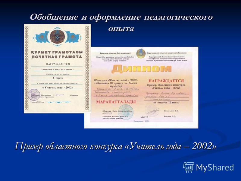 Обобщение и оформление педагогического опыта Призер областного конкурса «Учитель года – 2002»