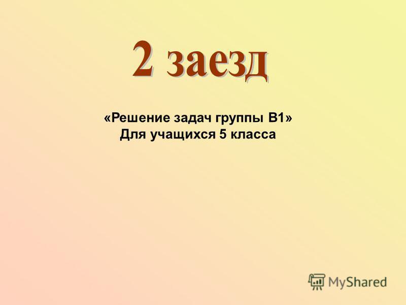 Железнодорожный билет для взрослого стоит 820 рублей. Стоимость билета для школьника составляет 50 % стоимости билета для взрослого. Группа состоит из 20 школьников и 2 взрослых. Сколько рублей стоят билеты на всю группу?