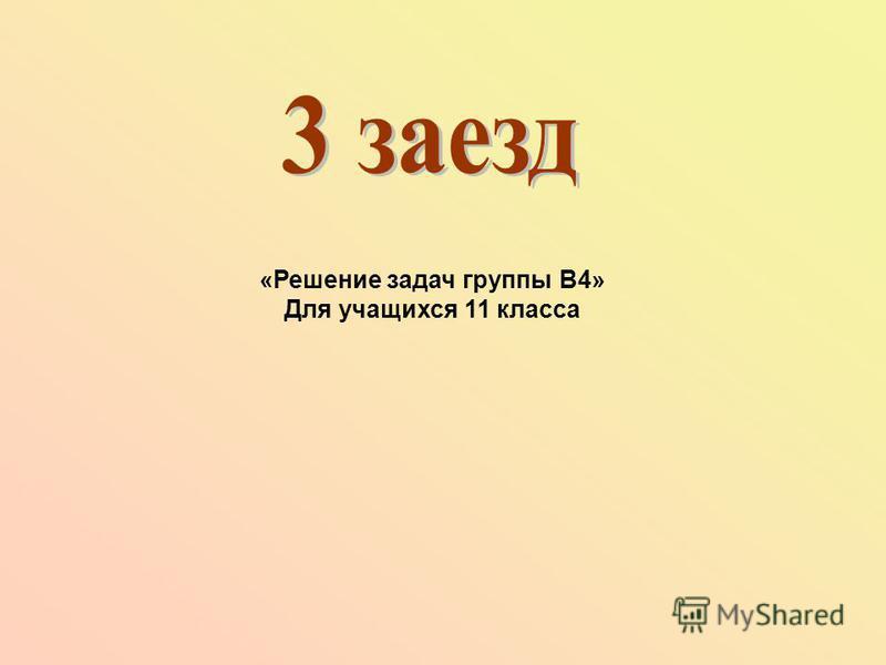 Аня купила проездной билет на месяц и сделала за месяц 31 поездку. Сколько рублей Она сэкономила, если проездной билет на месяц стоит 207 руб., а разовая поездка – 21 руб.?