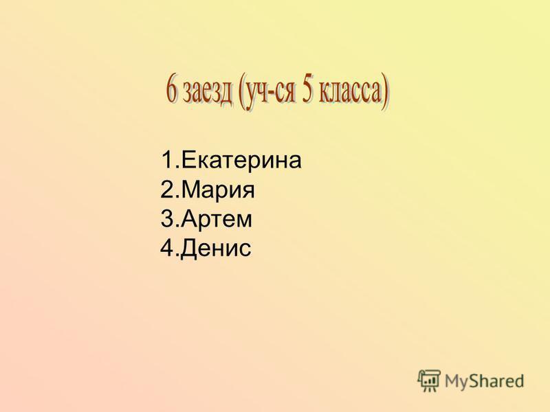 1. Анна 2. Денис 3. Лена 4. Катя 5.Вика