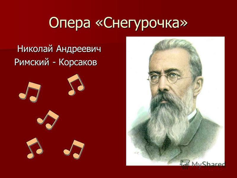 Опера «Снегурочка» Николай Андреевич Римский - Корсаков