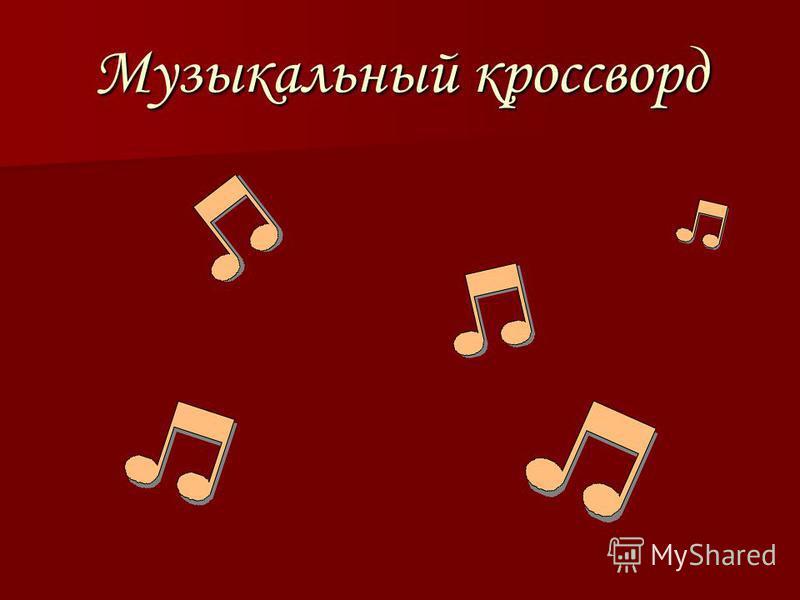Музыкальный кроссворд